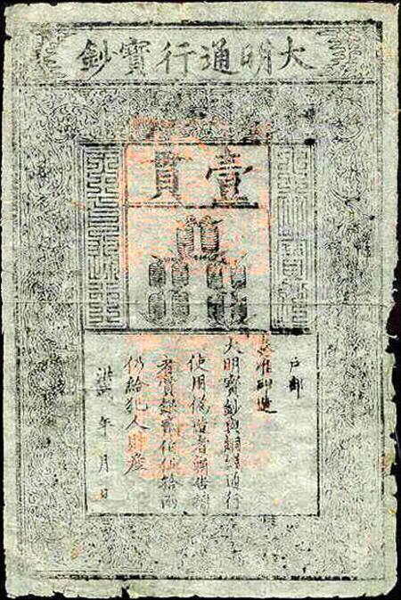 قدیمی ترین اسکناس جهان